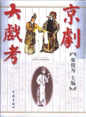 《京剧大戏考》