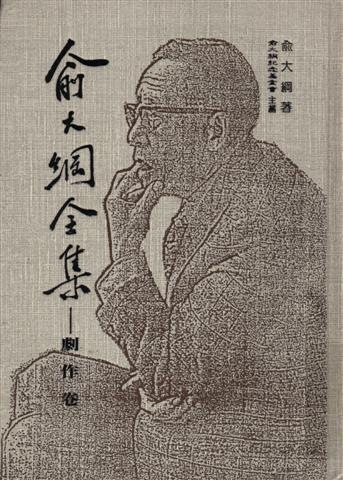 《俞大纲全集》剧作卷