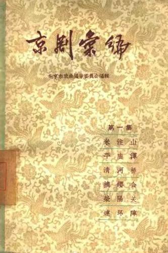 《京剧汇编》第一集