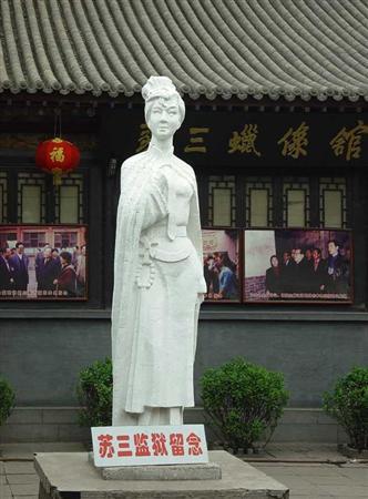 洪洞县苏三监狱