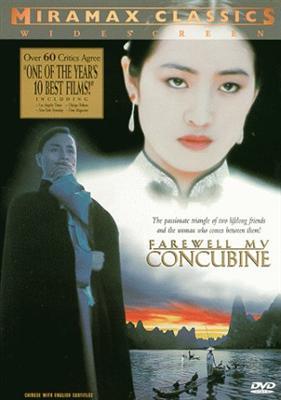 北美市场上的电影《霸王别姬》DVD