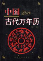 《中国古代万年历》