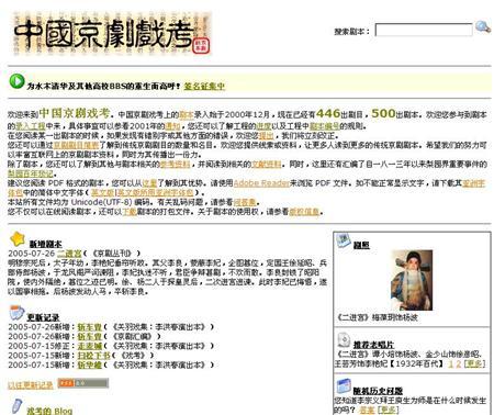 2005年7月26日更新后的戏考网站