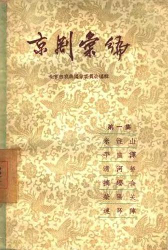 《京剧汇编》第一集封面