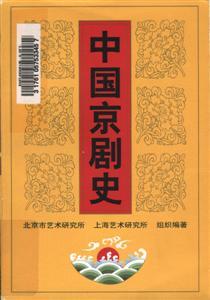 《中国京剧史》上卷