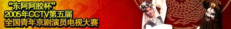 """""""东阿阿胶""""杯2005年CCTV第五届全国青年京剧演员电视大赛"""