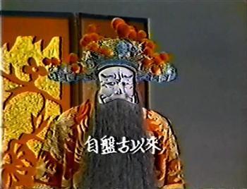 """《逍遥津》里曹操说:""""自盘古以来,哪有臣坐君位之理?"""""""