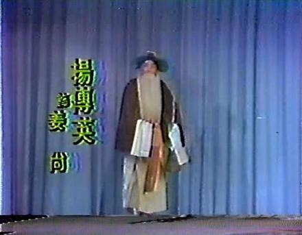 《八百八年》杨传英饰姜尚