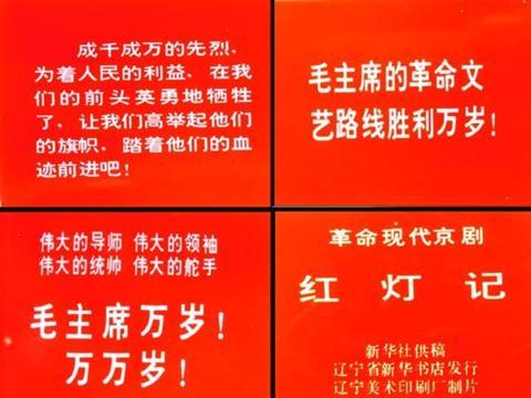 文革时期《红灯记》革命现代京剧幻灯彩包底片