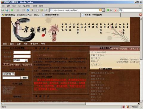 Firefox 下的京剧艺术博客