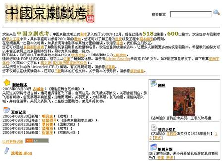 2006年8月29日更新后的戏考网站