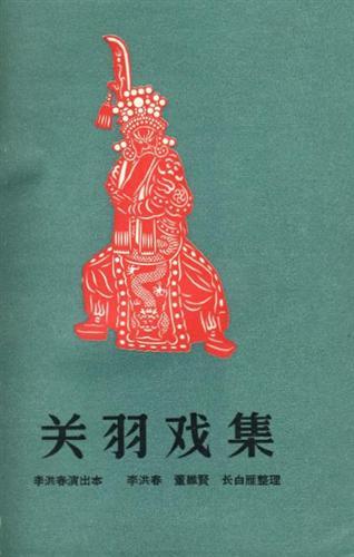 《关羽戏集》封面
