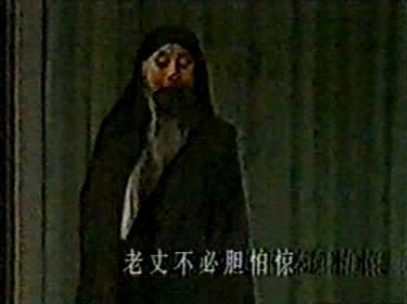 《乌盆记》孙岳饰刘世昌