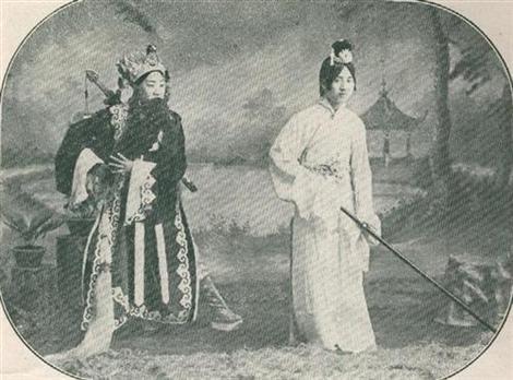 《戏牡丹》石月明饰吕洞宾、王灵珠饰牡丹