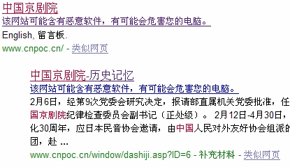 Google 中搜索中国京剧院