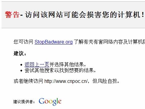 恶意软件警告页面