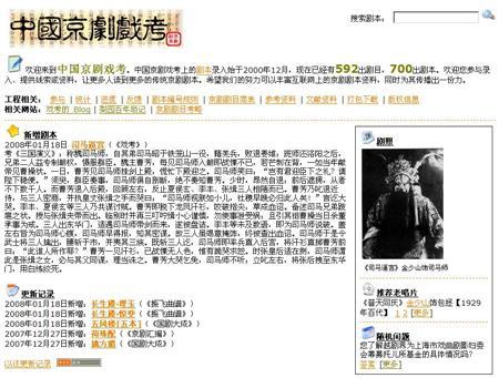 2008年1月17日更新后的戏考网站