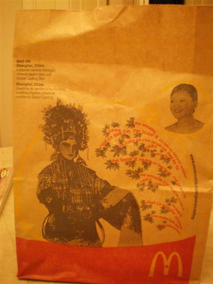 麦当劳外卖纸袋