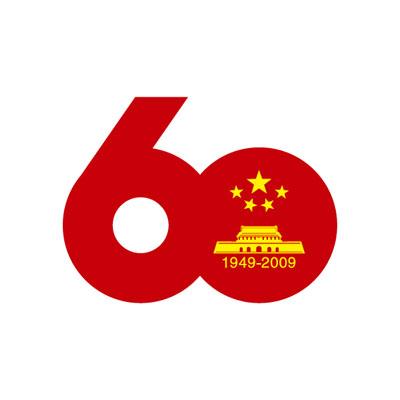 庆祝新中国成立六十周年