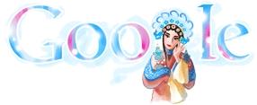 梅兰芳诞辰115周年的 Google 涂鸦