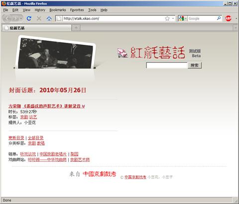 红毹艺话网站首页