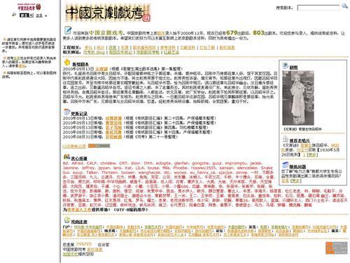 2010年9月12日更新后的戏考网站