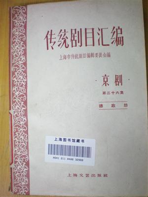 《传统剧目汇编》第二十六集