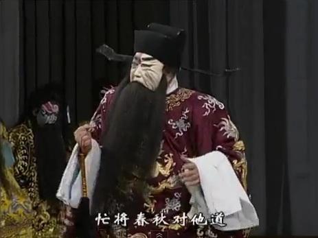 《华容道》尚长荣饰曹操,将要讲《春秋》了