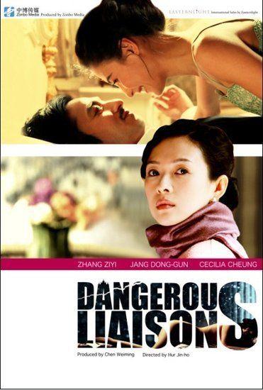 《危险关系》海外版海报