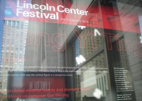 2012年在纽约林肯中心看到的海报