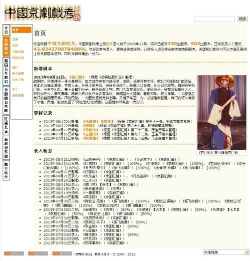 2013年8月22日更新后的戏考网站