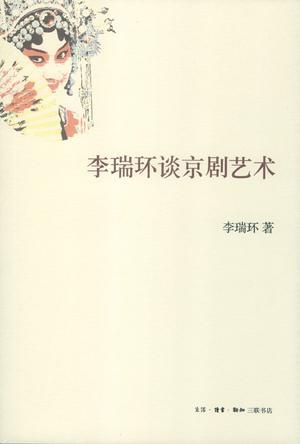 《李瑞环谈京剧艺术》