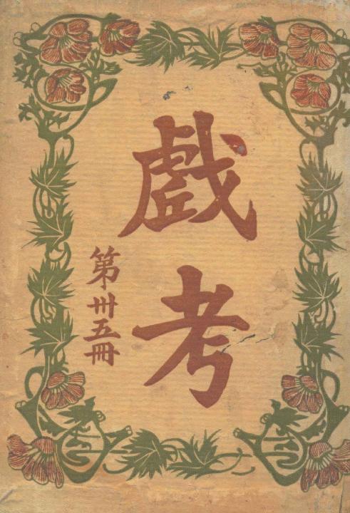 《戏考》第三十五册