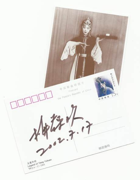 梅葆玖先生的签名明信片