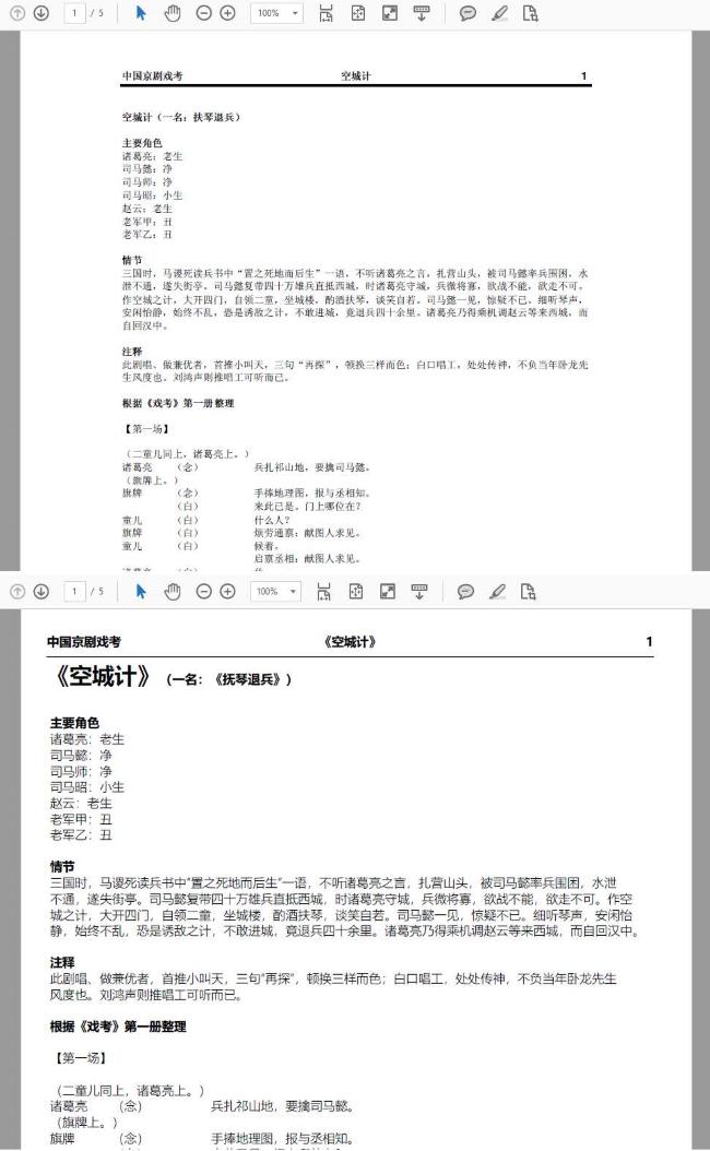 PDF 文件排版的前后对比