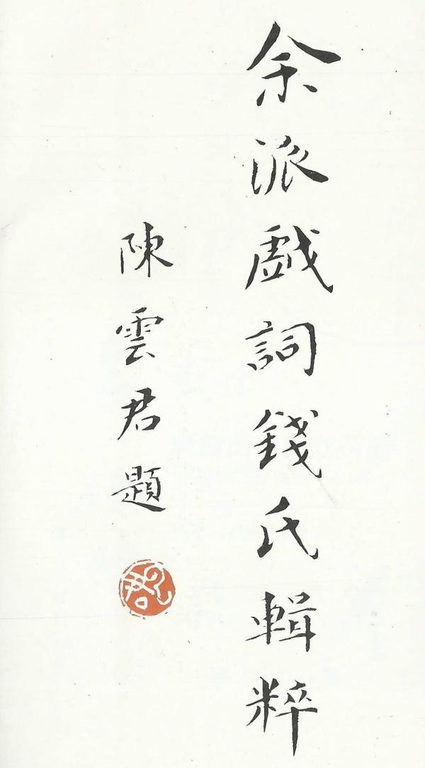 陈云君题词